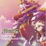 Solatorobo Game Music Original Soundtrack