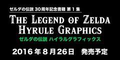 ゼルダの伝説 30周年記念書籍 第1集 ゼルダの伝説 ハイラルグラフィックス
