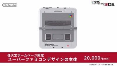 スーパーファミコンデザインの New 3DS LL