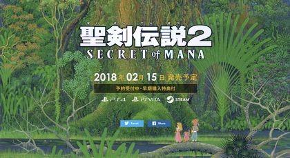 聖剣伝説2 シークレットオブマナ 公式サイト