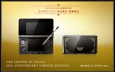 3DS ゼルダの伝説25周年記念エディション