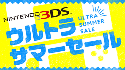 3DS ウルトラサマーセール
