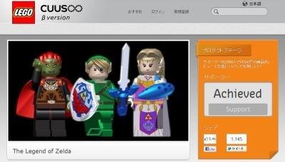 LEGO ゼルダの伝説