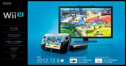 Wii U 公式サイト