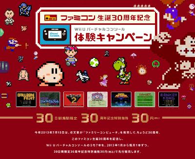 Wii U バーチャルコンソール体験キャンペーン